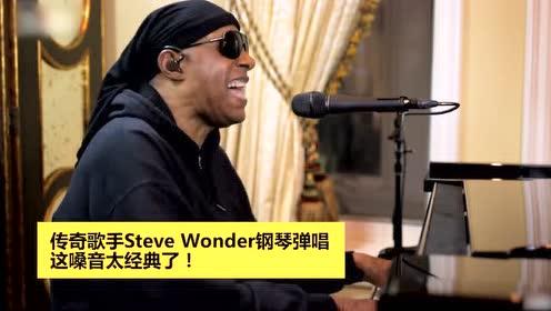 傳奇歌手Stevie Wonder鋼琴彈唱 這嗓音太經典了!