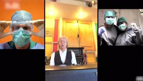 甲殼蟲樂隊保羅麥卡特尼彈唱《Lady Madonna》 致敬醫務工作者