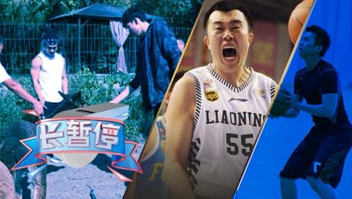 9月23日《CBA长暂停》书豪土味穿搭似刘能 周琦香梨戏羊驼