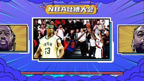 9日《NBA吐槽大会》利指导泡椒言和 老詹自曝17岁拒绝诱惑