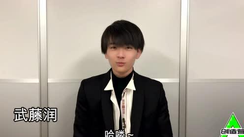M!LK、原因在自己給佐藤永翔打call