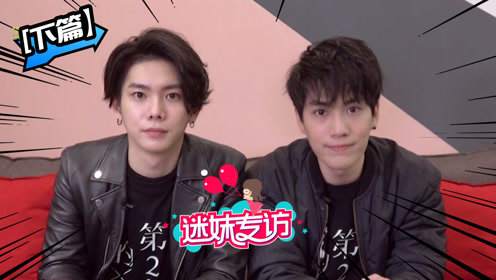 Interview: Lin Zihong and Yang Yuteng part2 | Fighting Mr. 2nd