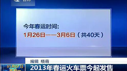 JQ{www.meiliyang.com}2013春运火车票今起发售