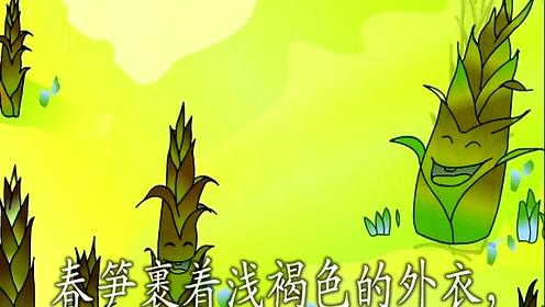苏教版一年级语文下册2.春笋
