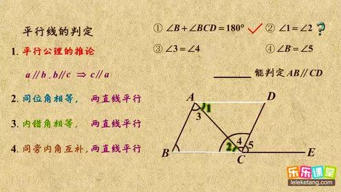 新版七年级数学下册第五章 相交线与平行线5.2 平行线及其判定