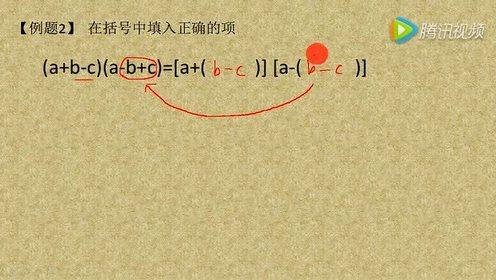 七年级数学上册第三章 一元一次方程_去括号与添括号flash讲解课件