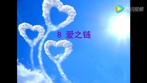 苏教版六年级语文上册7 爱之链