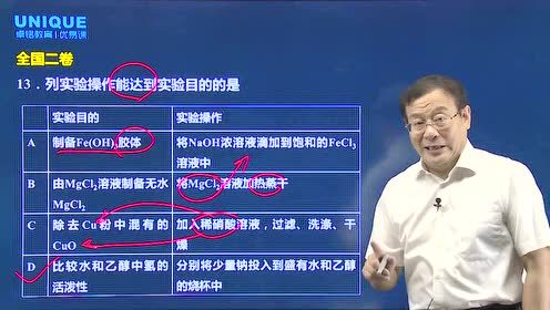 高考化学 简单名师郑克强精讲