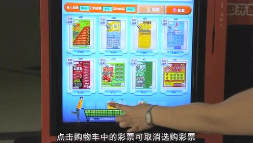 贵美体彩即开型彩票自助销售机使用说明
