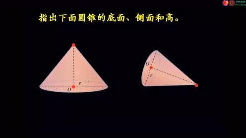 六年级数学下册 圆柱与圆锥_圆锥的认识Flash课件1