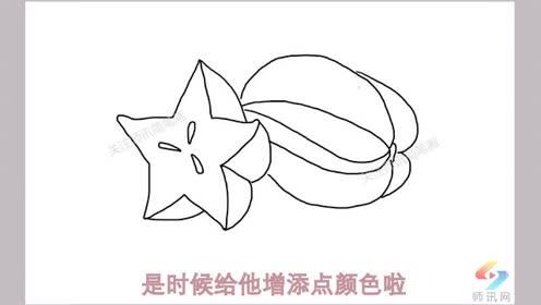 三年级语文下册 画杨桃_邹小红-参赛课