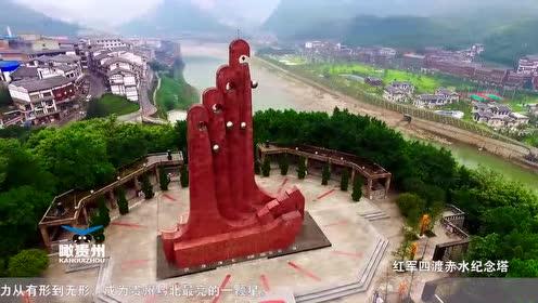 航拍中国第一酒镇—茅台镇