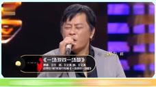 王杰现身《金曲捞》却在节目后发文称自己太没用