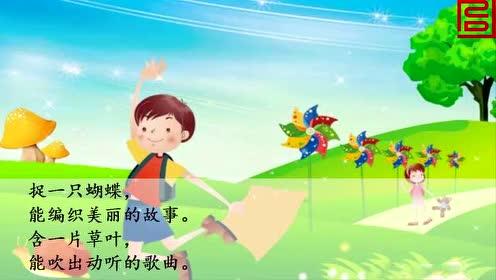 苏教版二年级语文上册3 乡下孩子