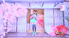 【魂斗罗斗舞场】03——SHAKE IT!