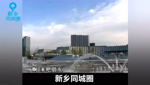 新乡城市宣传片《这是美丽新乡》