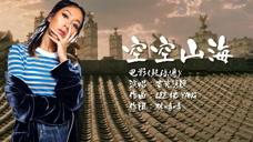 吉克隽逸献声电影《鲛珠传》,在她的歌声中拉开九州奇幻冒险序幕