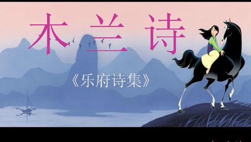 七年级语文下册8 木兰诗