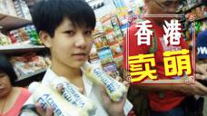 陈瀚Siri 正太全程卖萌,与小正太体验香港市井生