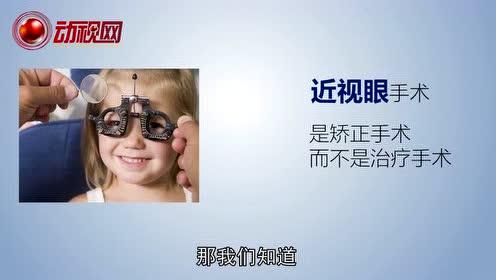 健康早知道丨眼科醫生為什么戴眼鏡?
