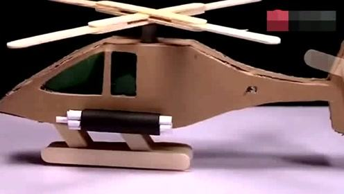 科技小制作视频 纸板制作直升飞机视频