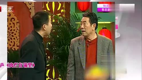 杨义、杨少华的相声《肉烂在锅里》老艺术家的