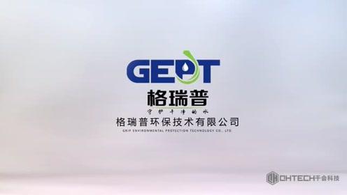 沈阳格瑞普环保科技有限公司企业宣传片