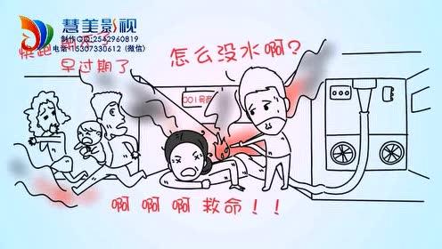 商业动画 企业宣传手绘视频 公益宣传片 大火灾