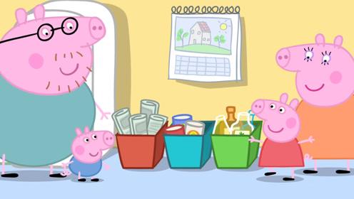 小小简笔画 佩奇要做环保小卫士啦 快来看看她是怎么将废品分类