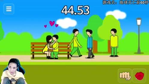轻松搞笑休闲主机游戏地球灭亡前60秒全成就视频 虎牙王冠