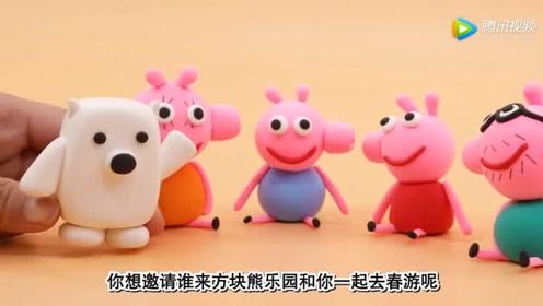 《方块熊乐园》橡皮泥做的小猪佩奇吗?看起来好可爱啊