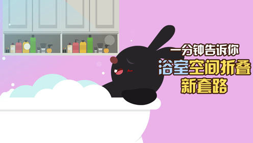 飞碟一分钟:一分钟告诉你浴室空间折叠新套路