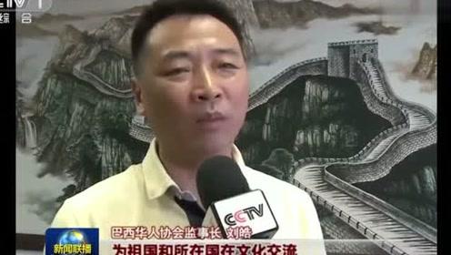 华侨华人留学生十九大报告令人振奋
