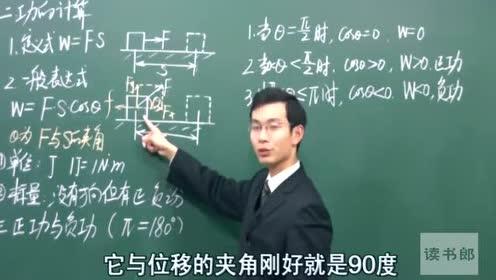 高中物理必修2第七章 机械能及其守恒 1.追寻守恒量——能量
