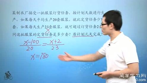 七年级数学上册第三章 一元一次方程3.4 实际问题与一元一次方程