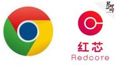 红芯回应浏览器被指套壳Chrome:并非抄袭 站巨人