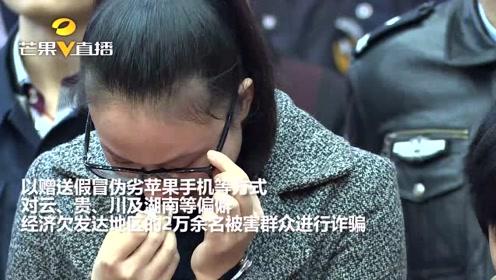 """婁底漣源""""7.11""""特大電信詐騙案告破,127名被告人獲刑"""