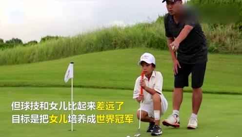 """高尔夫球就留给女儿""""赢赢""""去征服吧! 乒乓球需要你"""