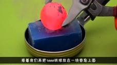 1000度铁球VS冰块,冰块能坚持多久?睁大眼睛看仔细!