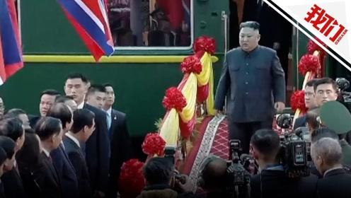 金正恩下火车后乘汽车抵达河内 越南大量安保人员严阵以待