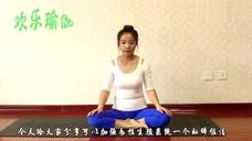 坐姿体式:加强女性生殖系统,有效缓解痛经!