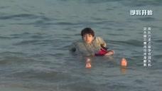 汲水接力王俊凯用尽招数,把凯凯累的躺在海里就休息,太逗了!