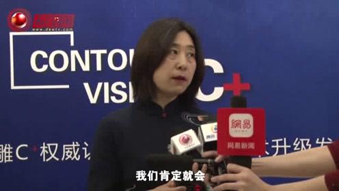 愛爾眼科中國北區精雕C+權威認證近視手術新升級讓你視力更清晰