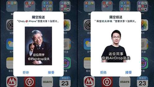 苹果iPhone手机隔空投送怎么打开?iPhone隔空投送功能打开教程