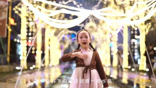 天真小朋友演唱《最美的光》可爱好听