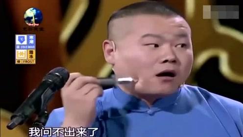 岳云鹏 孙越相声《我要讲规矩》这是又要怎么损
