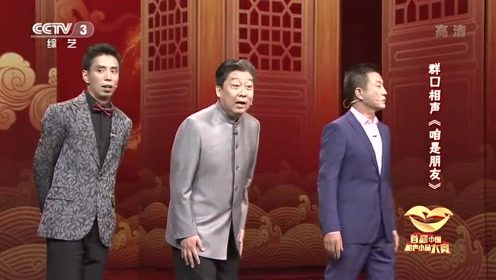[相声小品]群口相声《咱是朋友》 表演 贾旭明