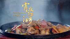宵夜江湖:最鲜活的猪肉食材,唤醒你最原始的渴望!