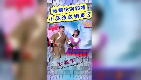 张鹤伦演郭靖,直接把小品改成相声了!