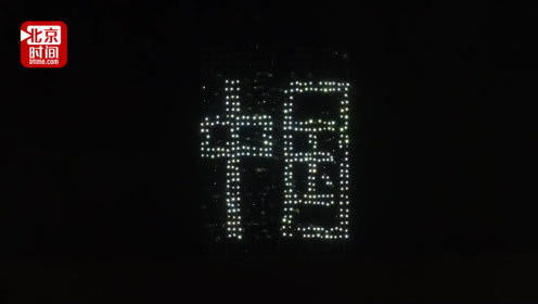 """超燃!千名华诞祖国大叔秀""""亮""""出""""中国""""庆祝新生70年手机漫画本子灯光图片"""